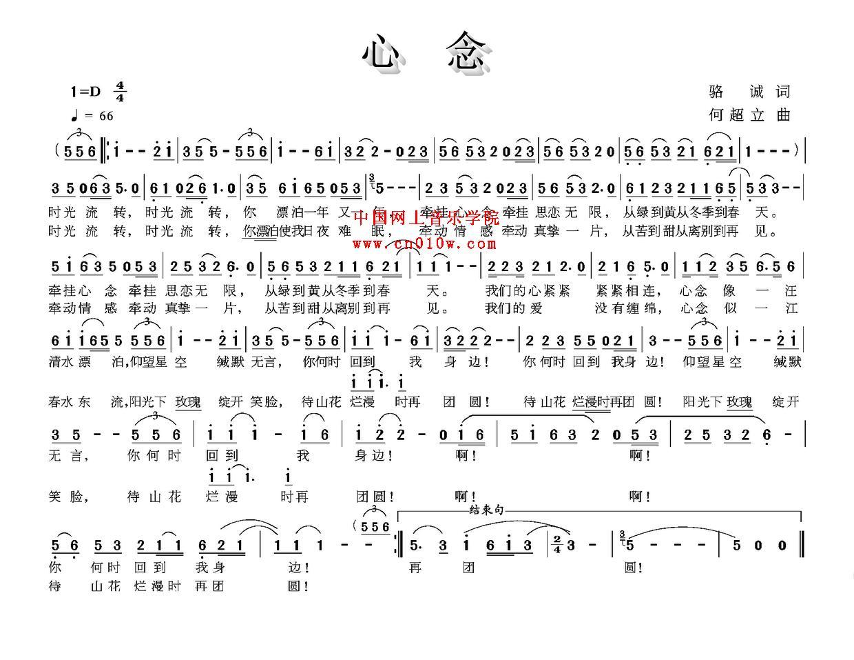 民歌曲谱_心念 民歌曲谱_心念下载 简谱下载 五线谱下载 曲谱网 曲谱