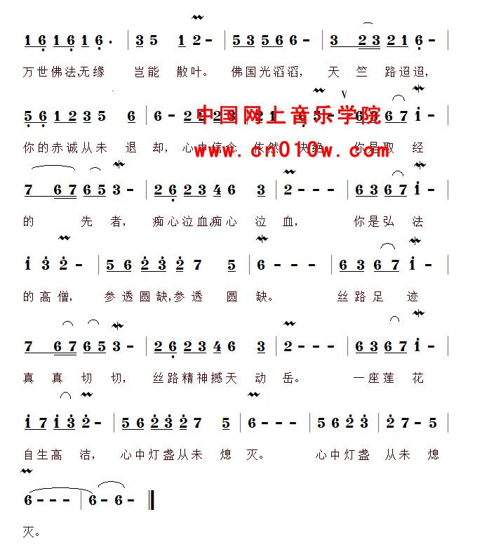 民歌曲谱 心中灯盏02