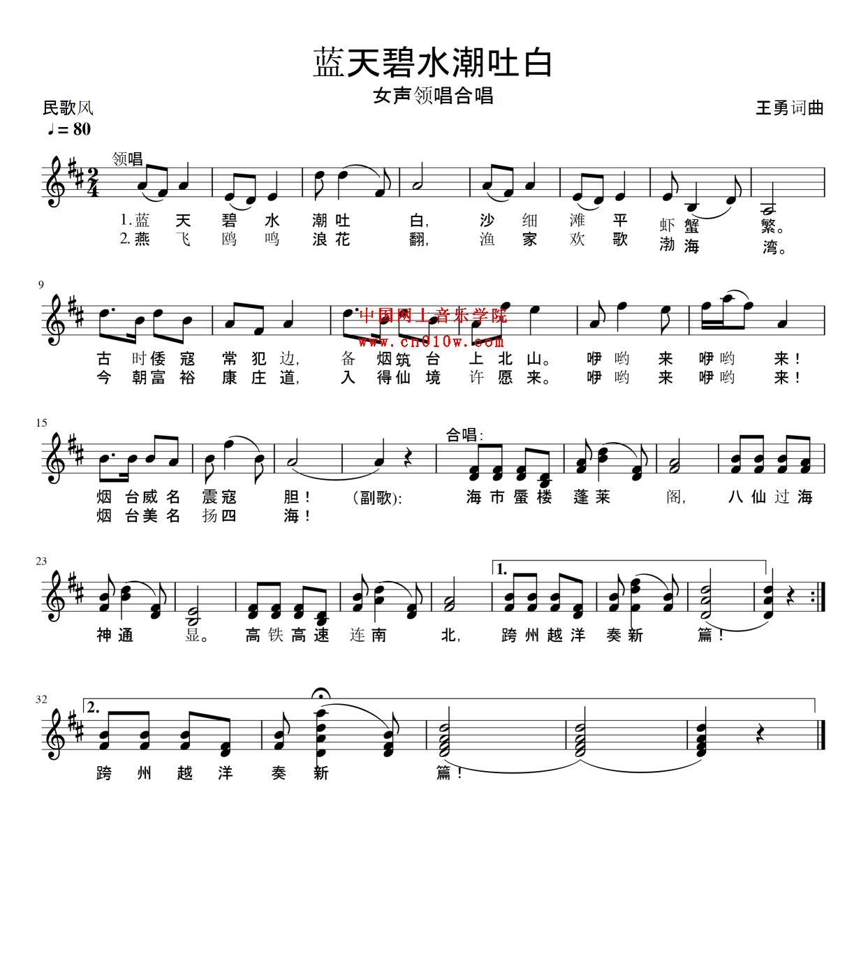 民歌曲谱 烟台