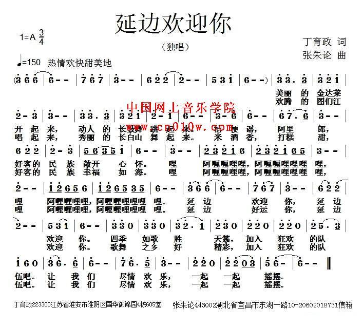 边欢迎你下载 简谱下载 五线谱下载 曲谱网 曲谱大全 中国曲谱网