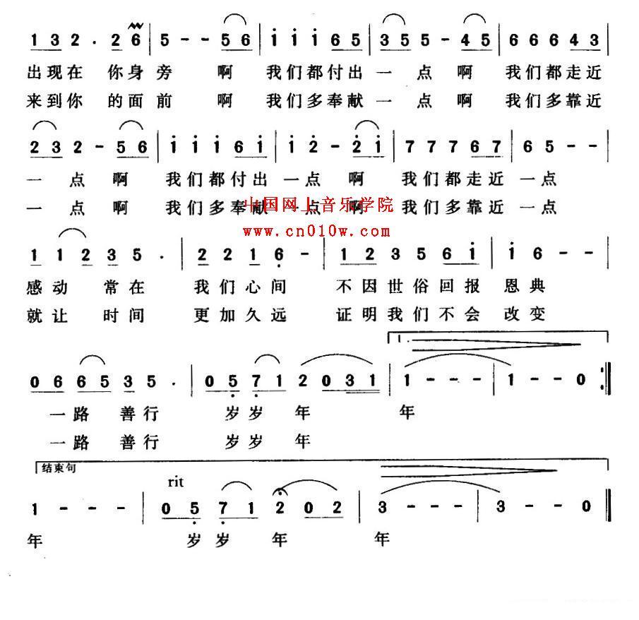 一条路简谱歌谱-民歌曲谱 一路善行02