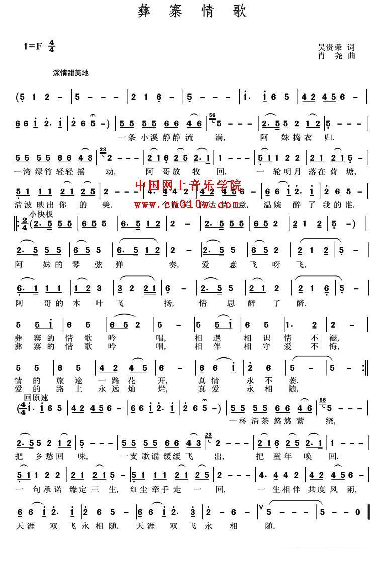 民歌曲谱 彝寨情歌