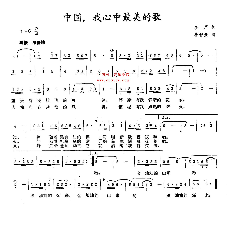 民歌曲谱 中国,我心中最美的歌