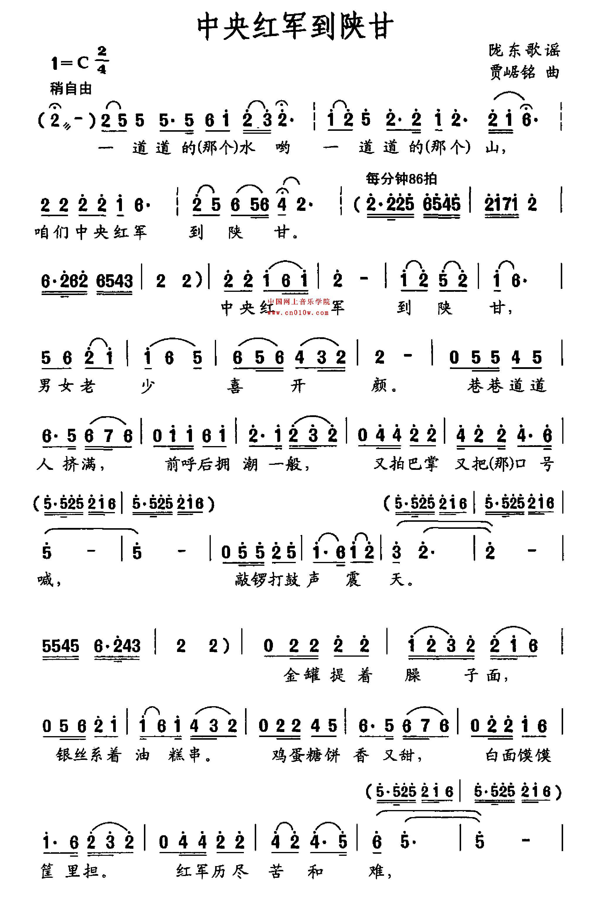 民歌曲谱 中国红军到陕甘01