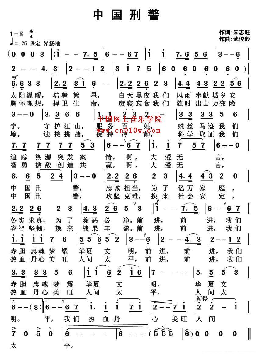 民歌曲谱 中国刑警