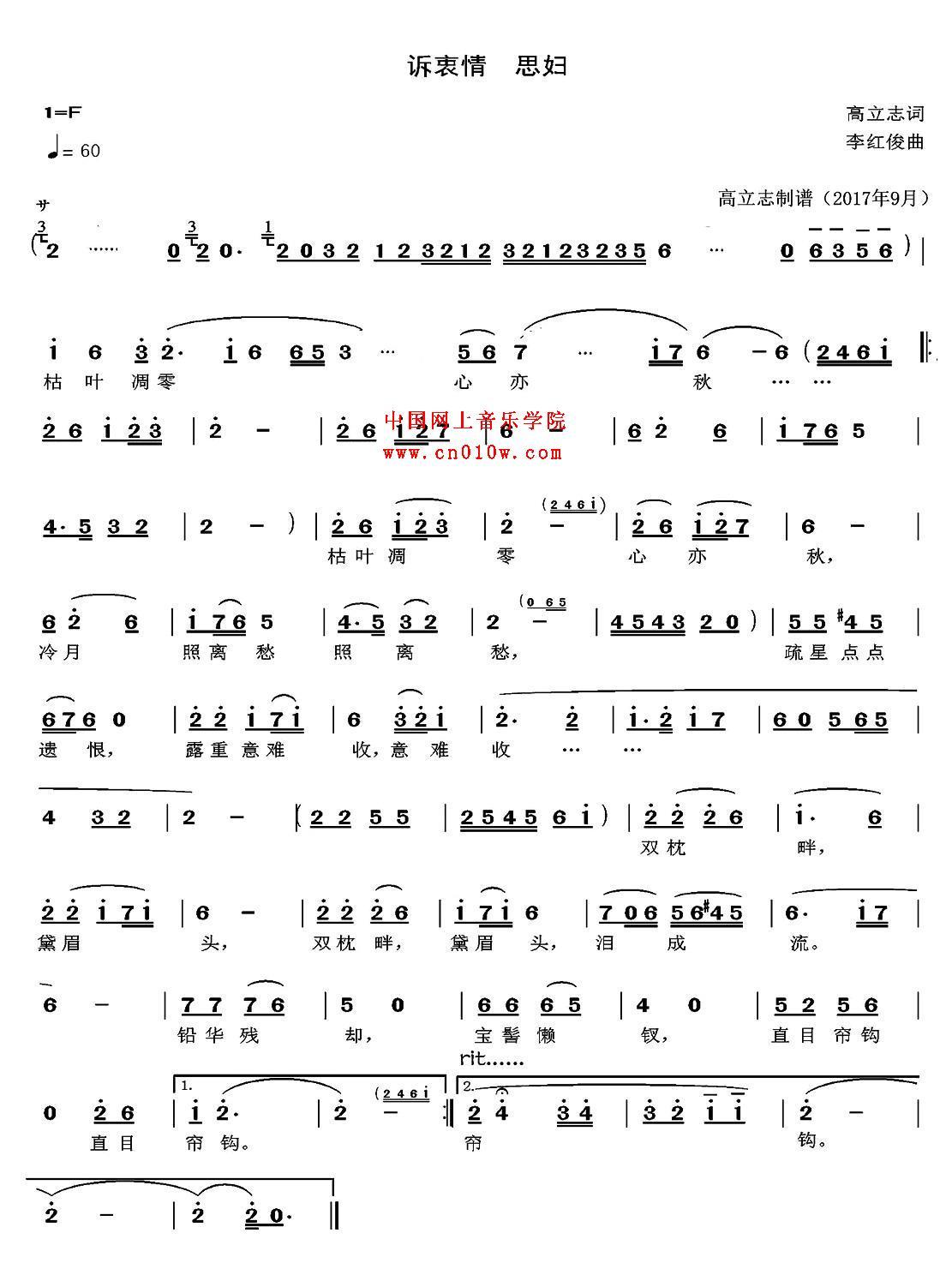民歌曲谱 重阳