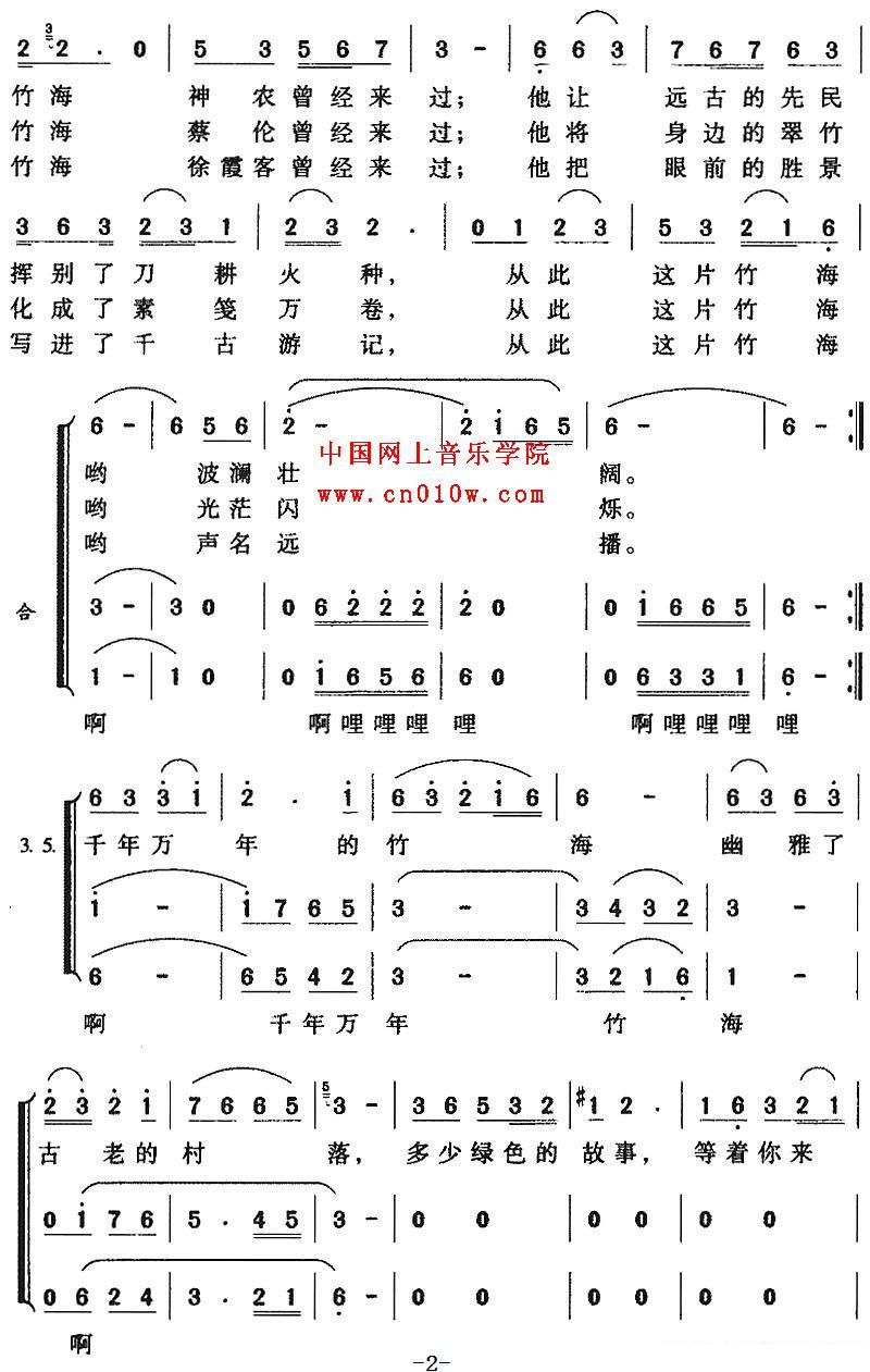 海情歌简谱歌谱-民歌曲谱 竹海的故事02