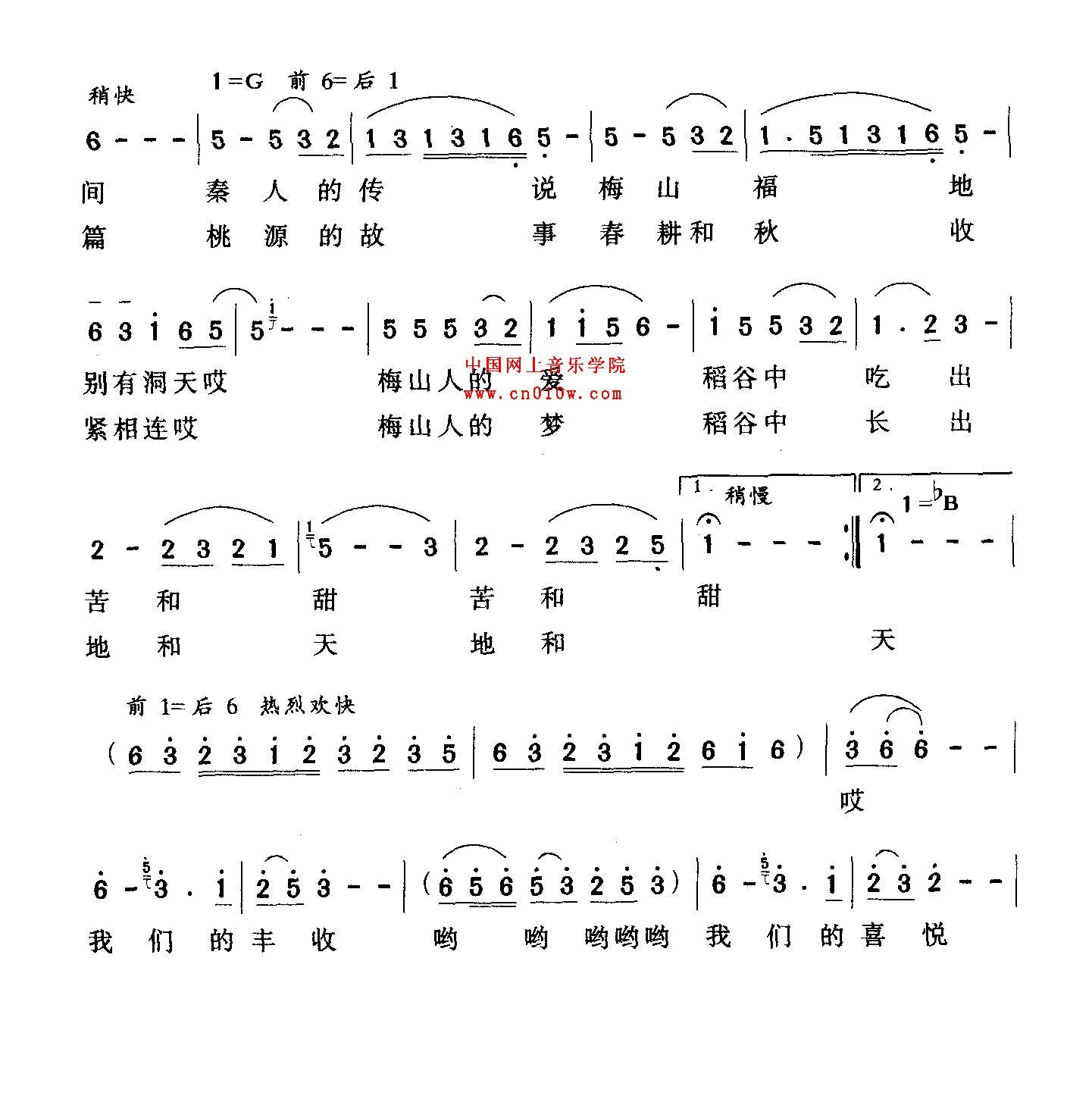 歌曲紫歌词歌谱-民歌曲谱 紫鹊界的梯田02