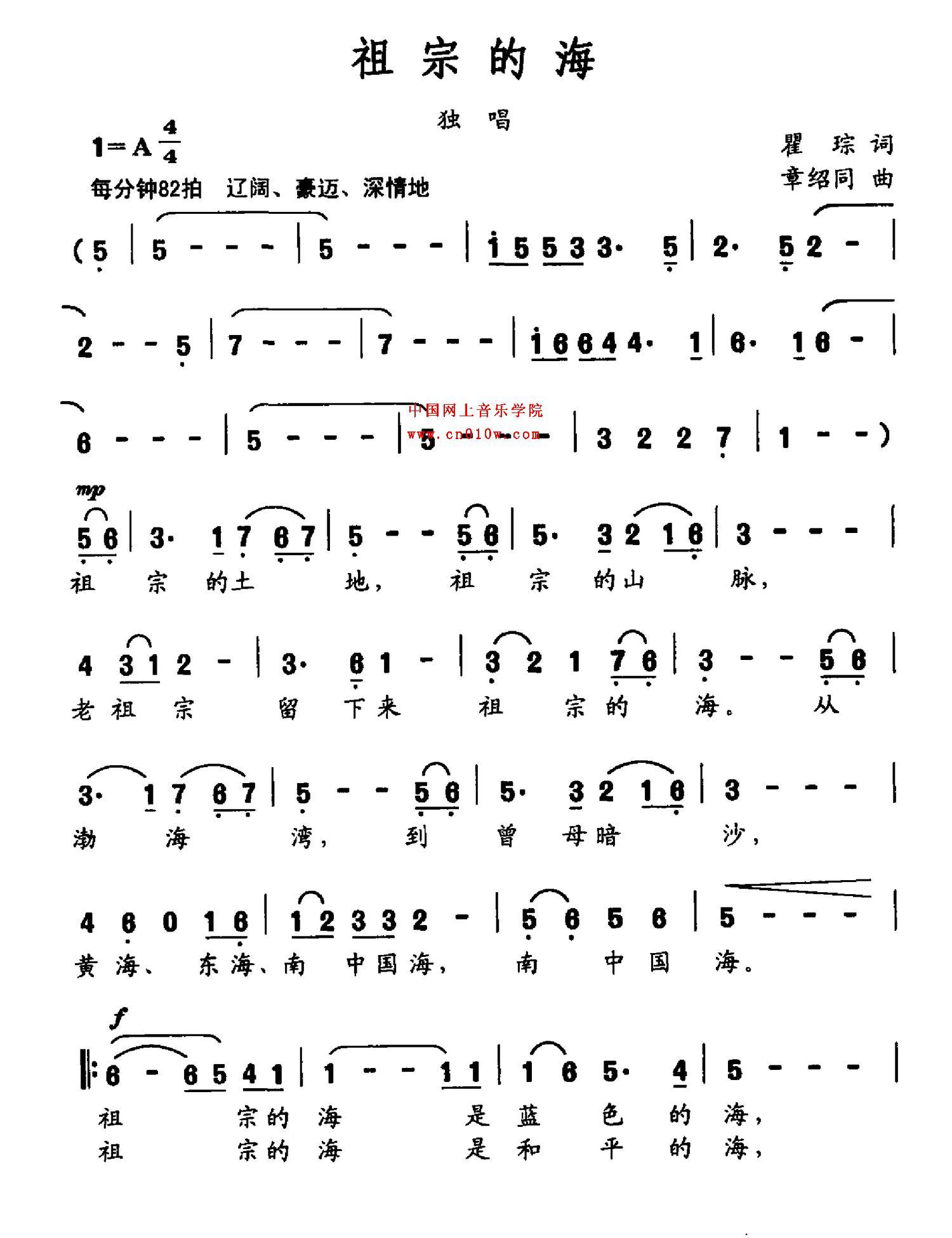 海情歌简谱歌谱-民歌曲谱 祖宗的海01