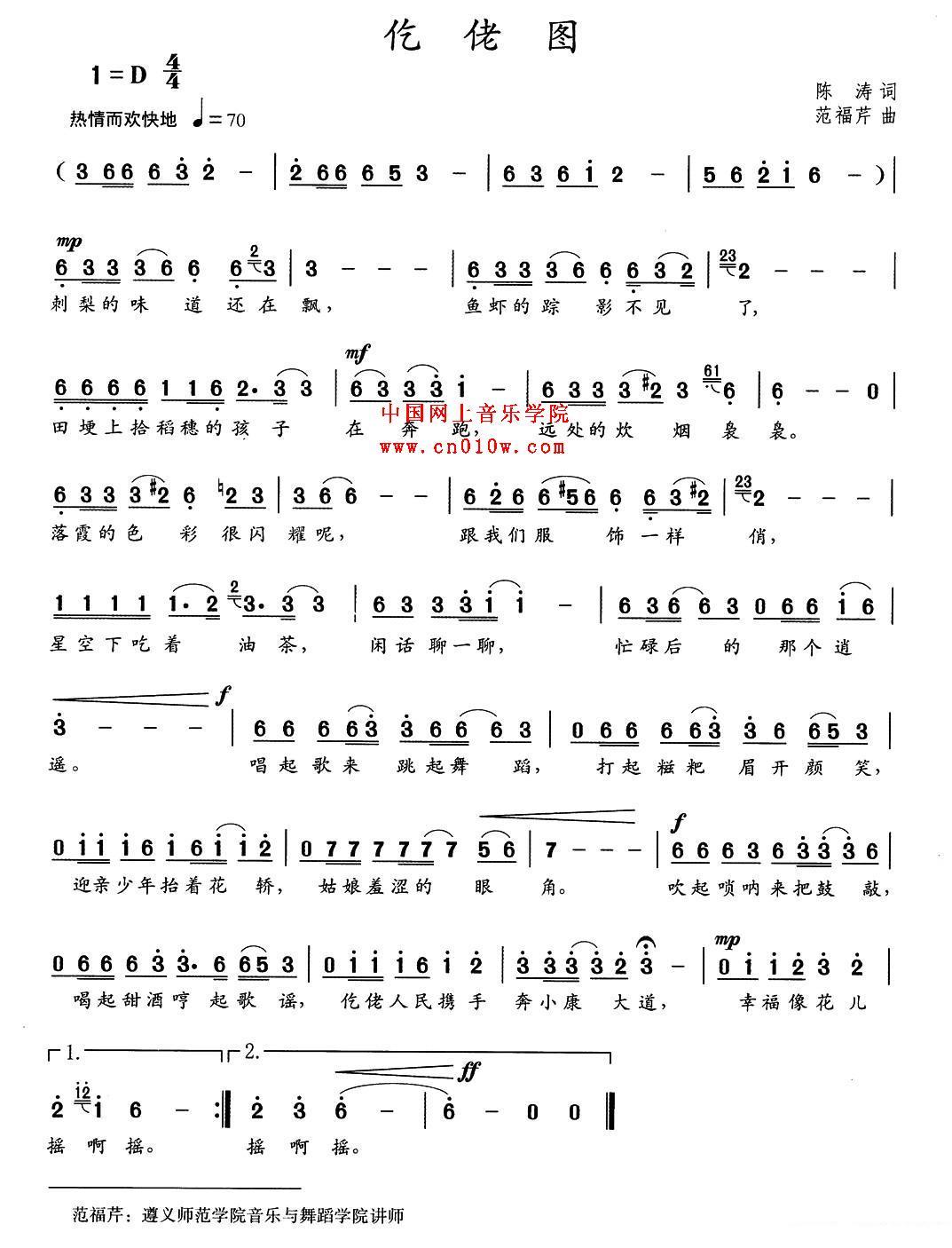 民歌曲谱 仡佬图