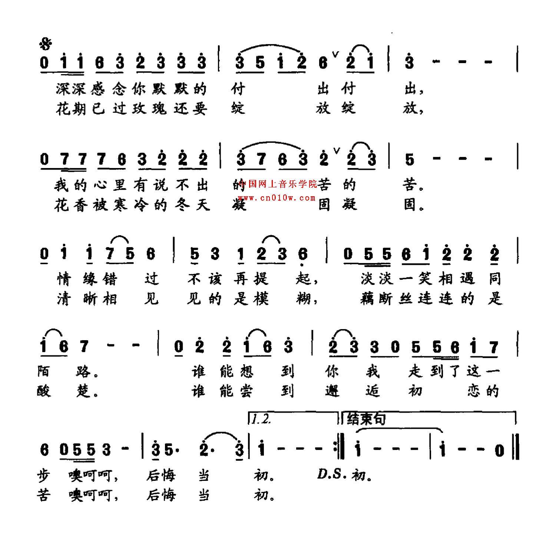 民歌曲谱 邂逅初恋02