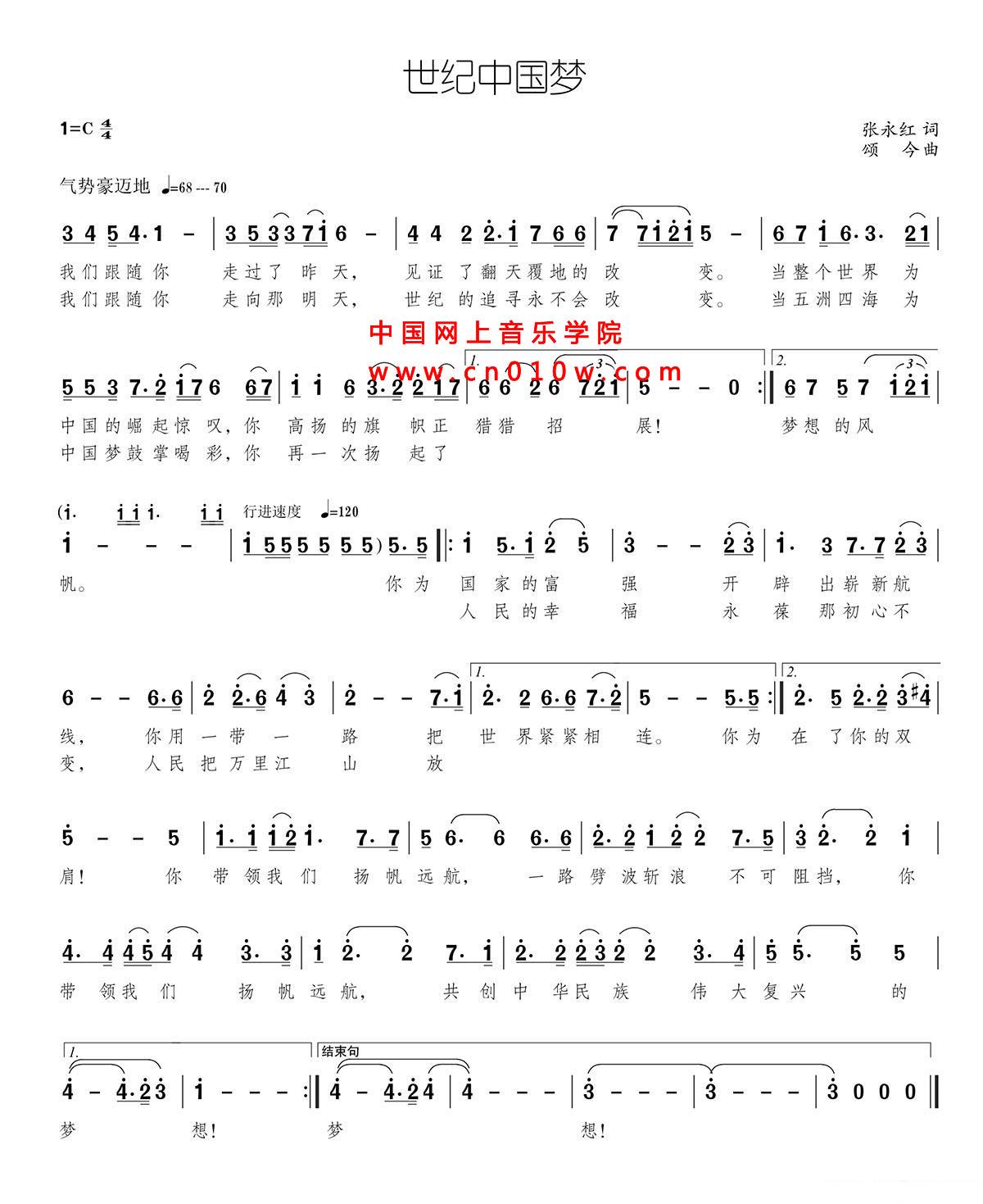 民歌曲谱_世纪中国梦