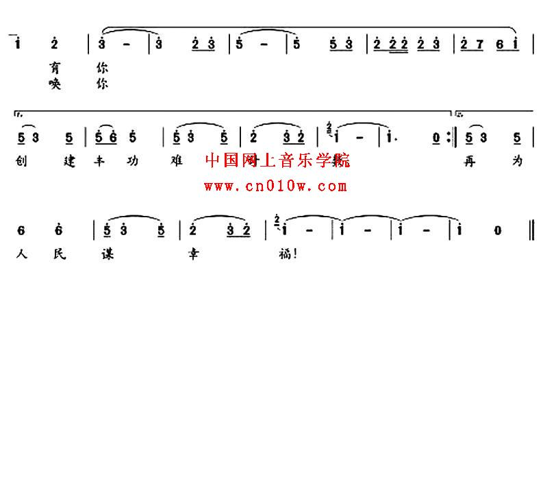可爱的橄榄树02 民歌曲谱_人民的武警,可爱的橄榄树02下载 简谱下载