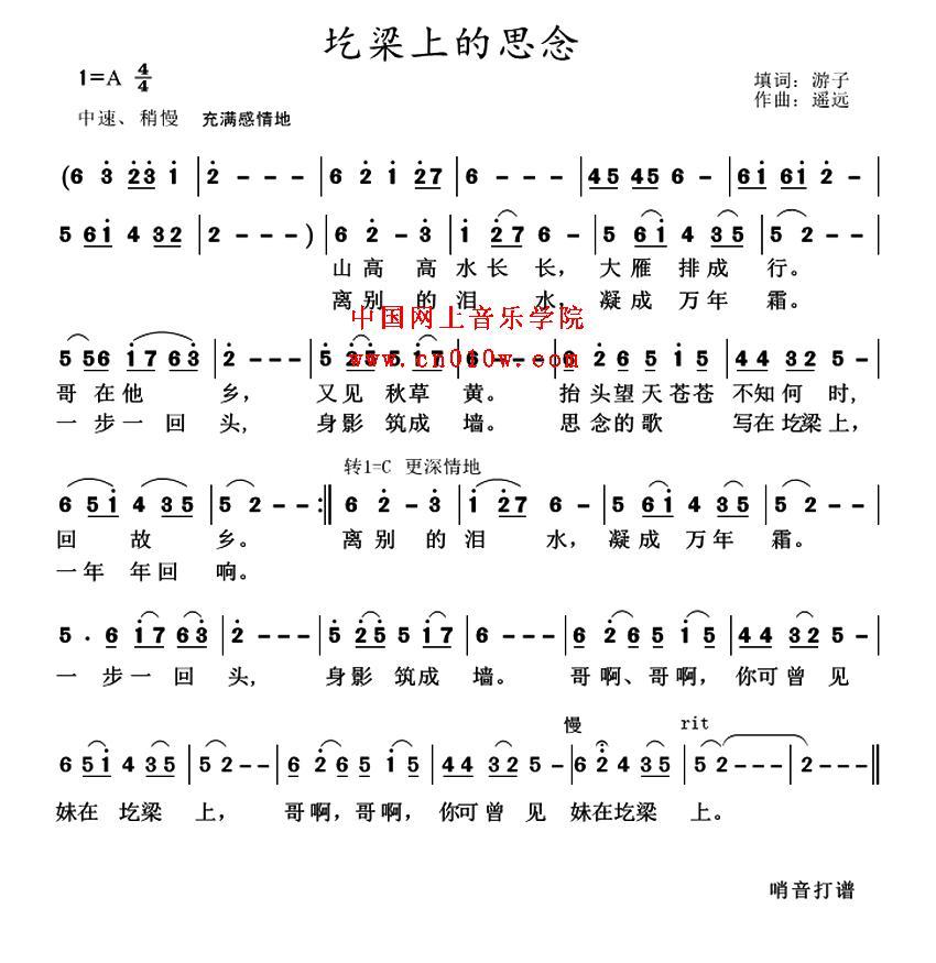 民歌曲谱_圪梁上的思念 民歌曲谱_圪梁上的思念下载 简谱下载 五线谱