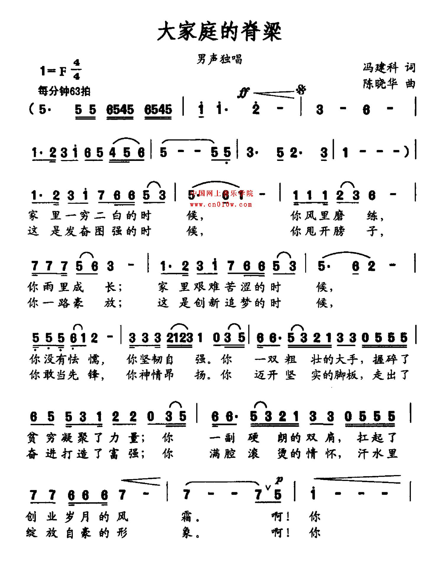 民歌曲谱_大家庭的脊梁01下载 简谱下载 五线谱下载 曲谱网 曲谱大全