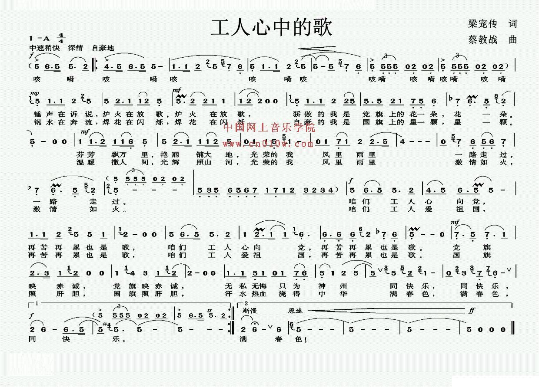 民歌曲谱_工人心中的歌 民歌曲谱_工人心中的歌下载 简谱下载 五线谱