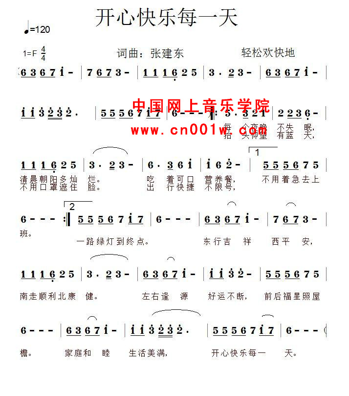 民歌曲谱_开心快乐每一天01 民歌曲谱_开心快乐每一天01下载 简谱下载
