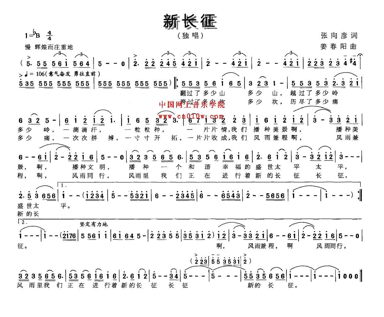 民歌曲谱_新长征 民歌曲谱_新长征下载 简谱下载 五线谱下载 曲谱网