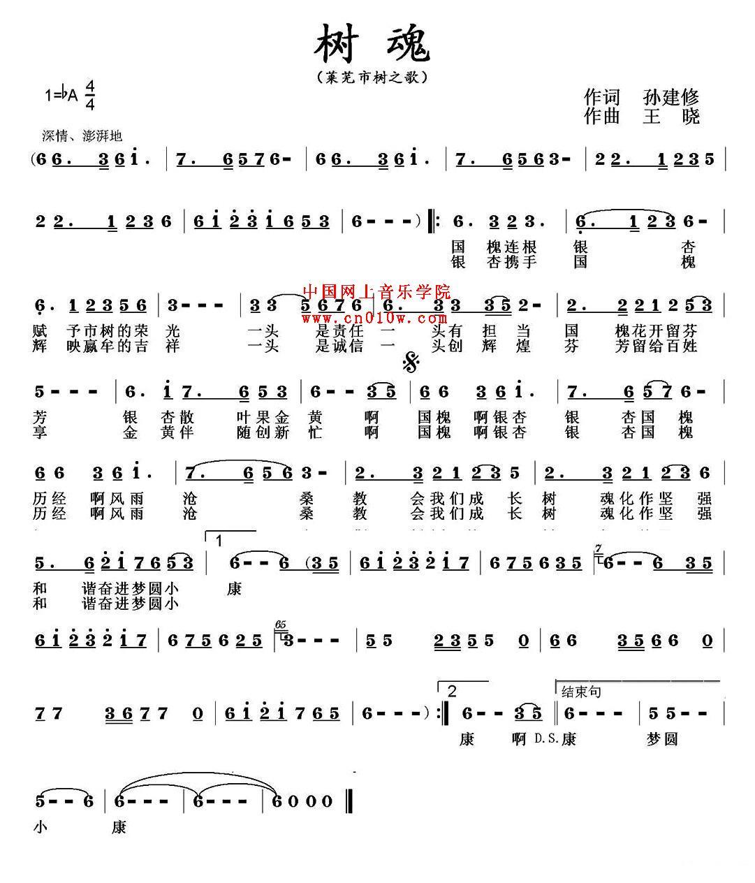 民歌曲谱_树魂