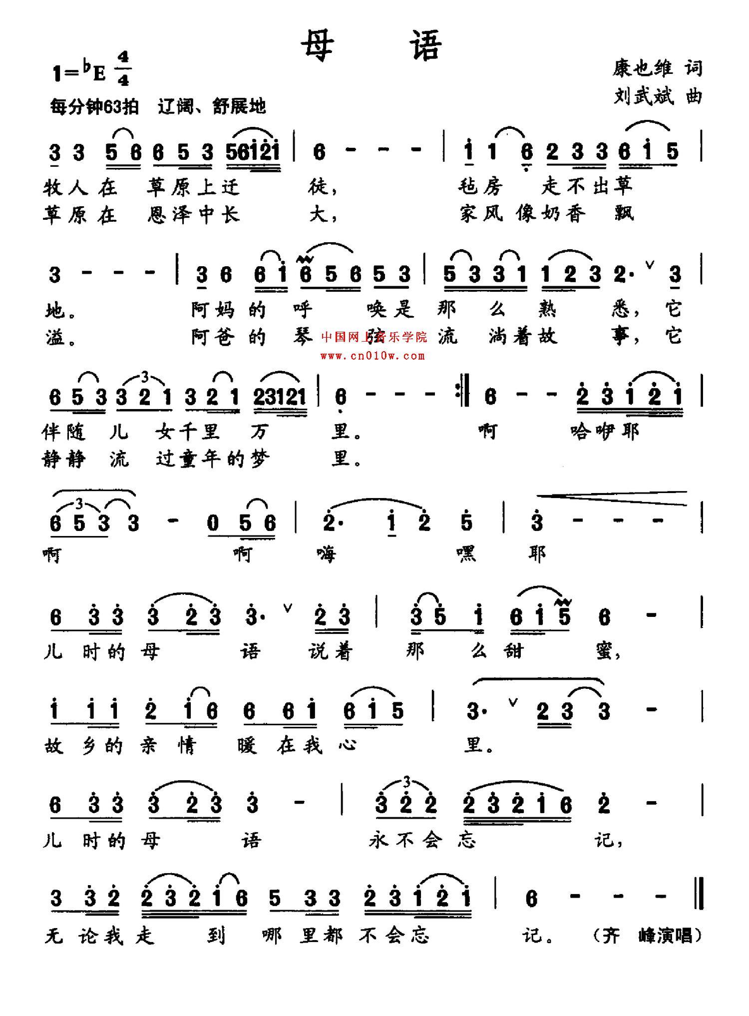 民歌曲谱_母语