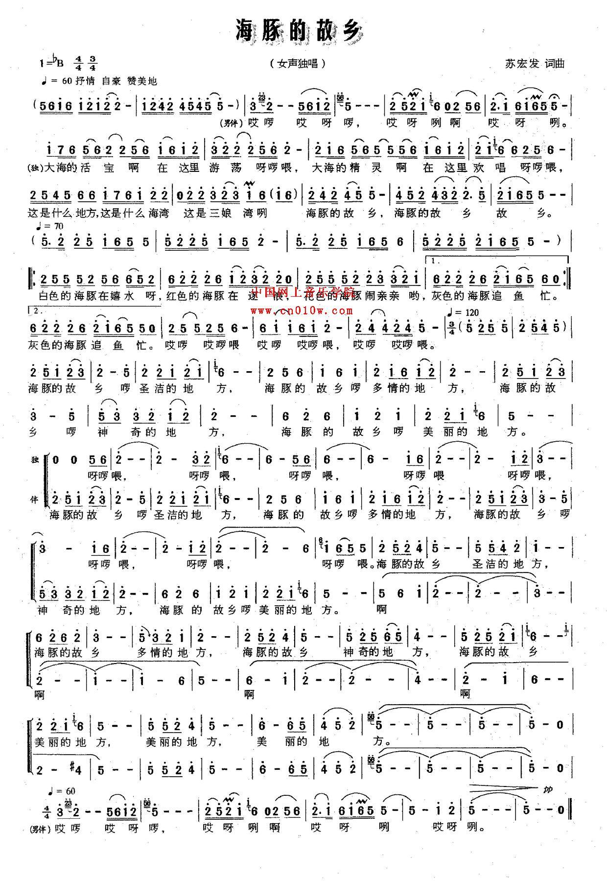 民歌曲谱_海豚的故乡 民歌曲谱_海豚的故乡下载 简谱下载 五线谱下载