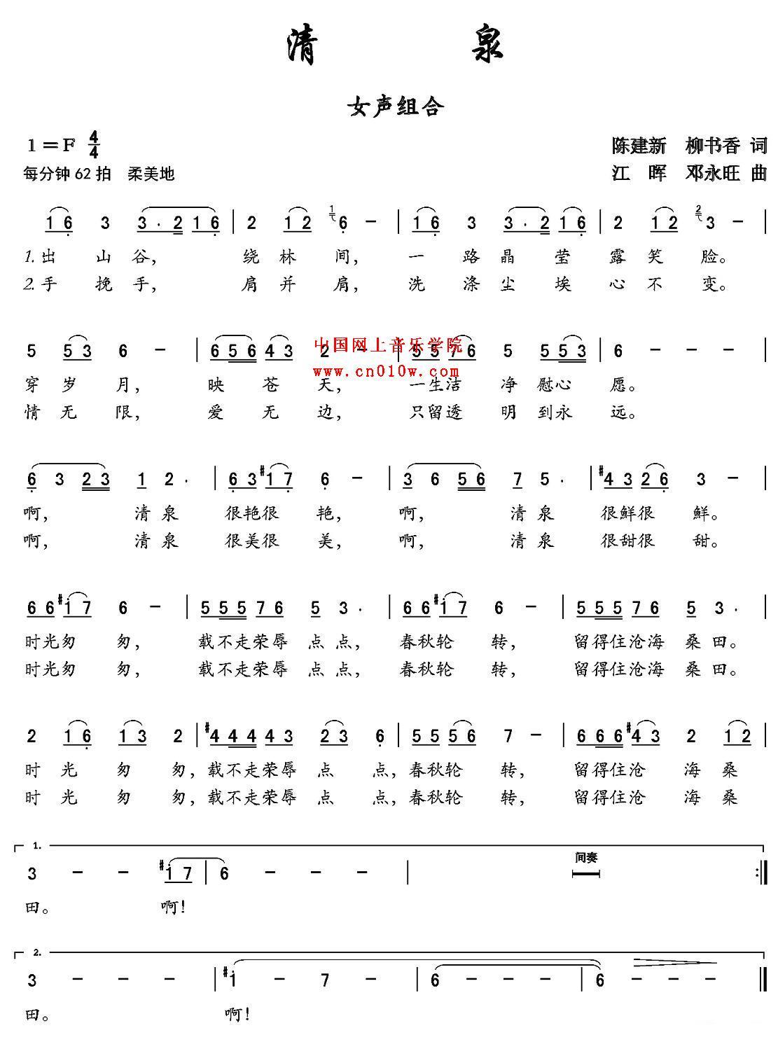 民歌曲谱_清泉