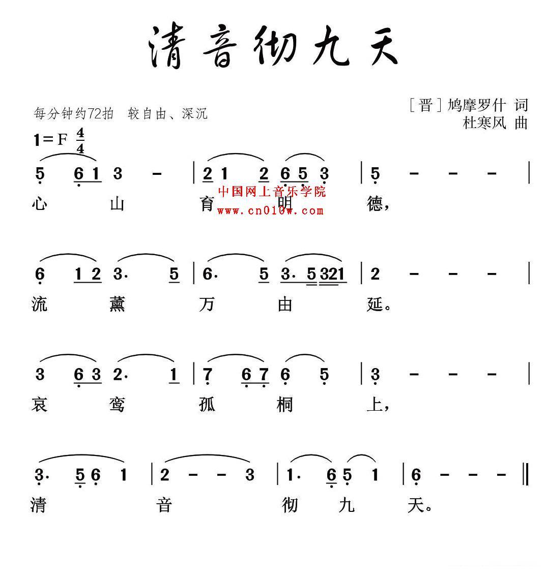 民歌曲谱_清音彻九天