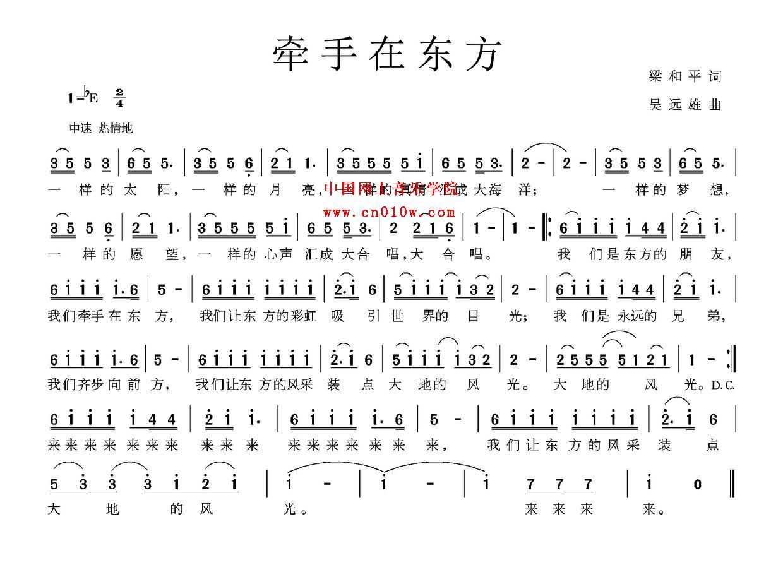 民歌曲谱_牵手在东方 民歌曲谱_牵手在东方下载 简谱下载 五线谱下载