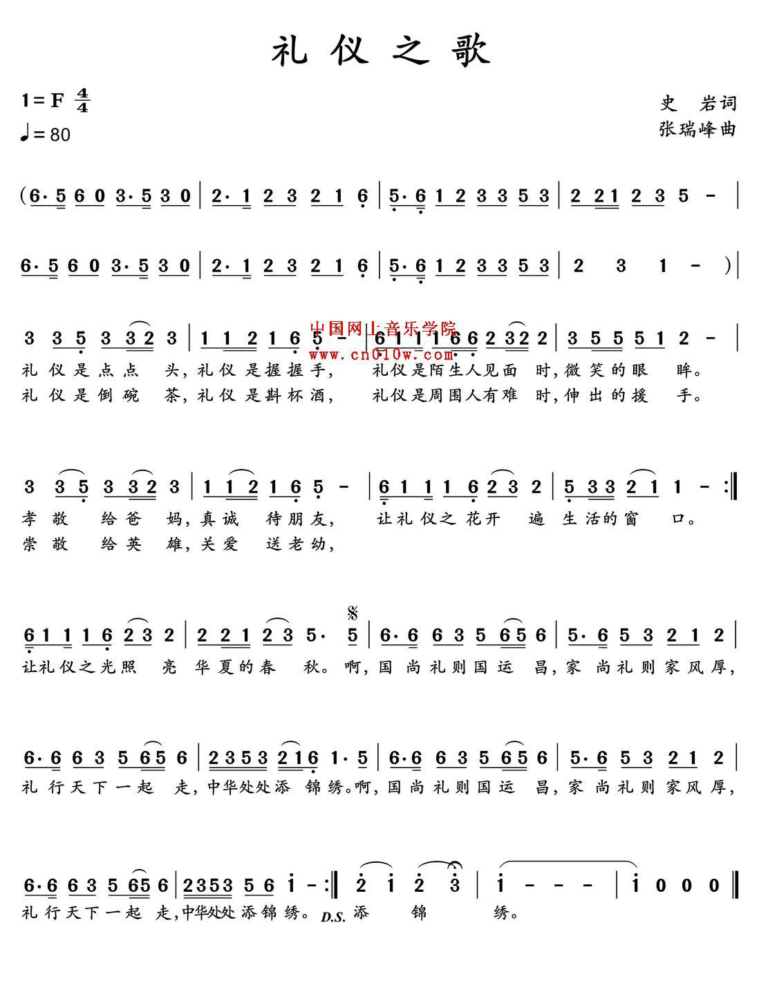 民歌曲谱_礼仪之歌 民歌曲谱_礼仪之歌下载 简谱下载 五线谱下载 曲谱