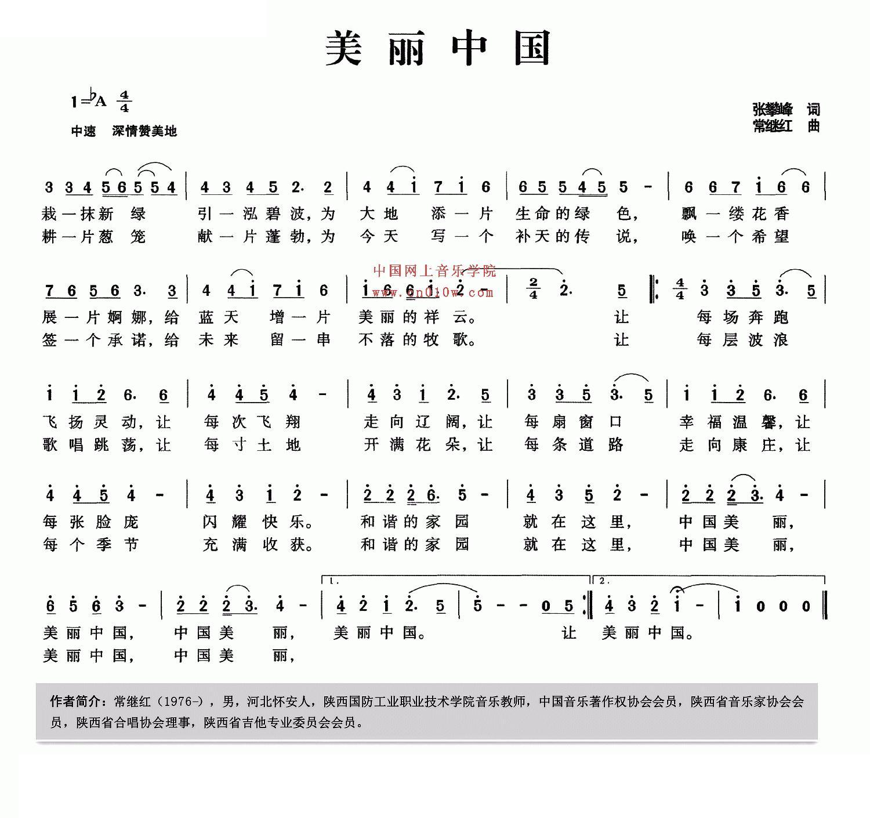 民歌曲谱_美丽中国