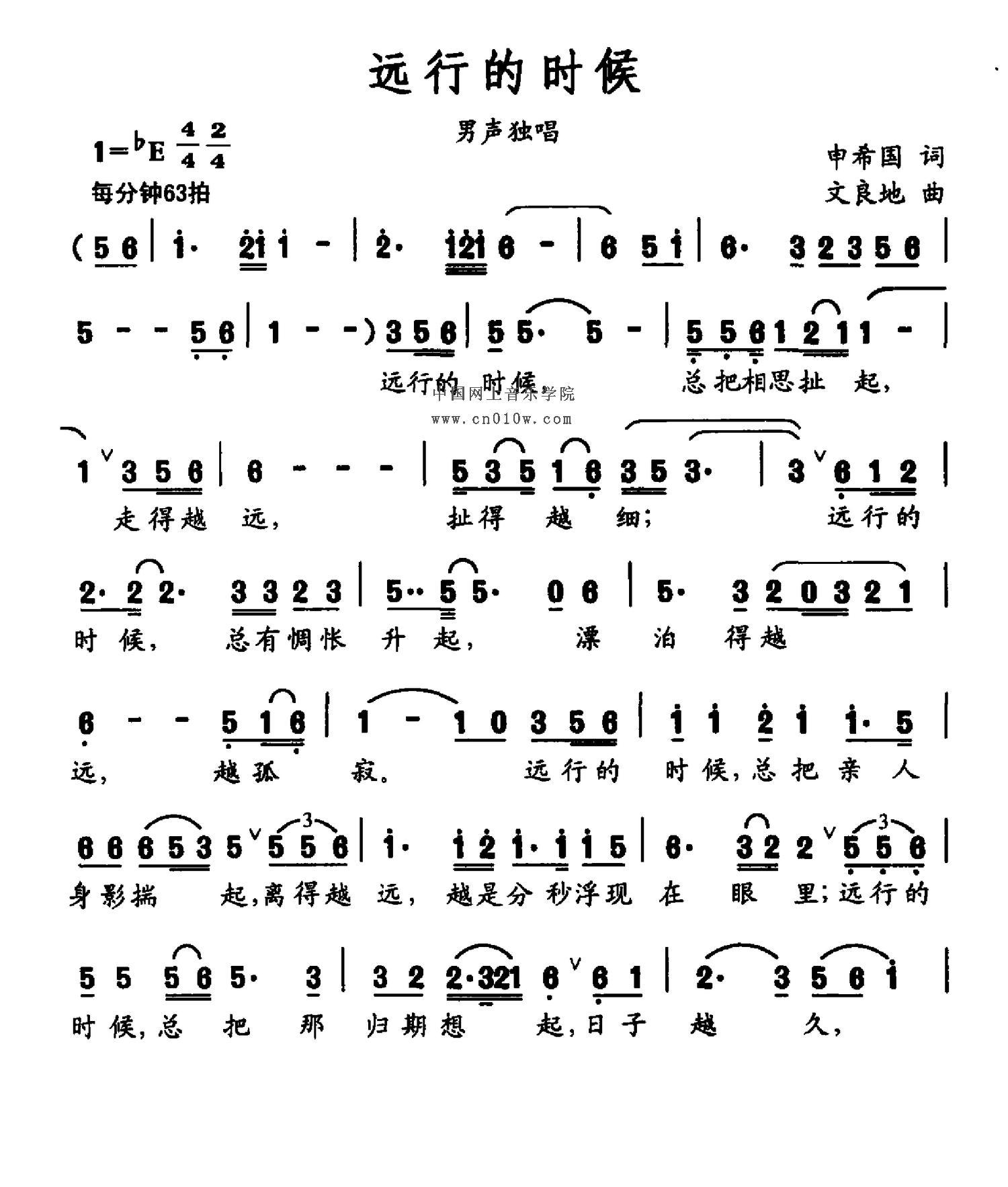 民歌曲谱_远行的时候01 民歌曲谱_远行的时候01下载 简谱下载 五线谱