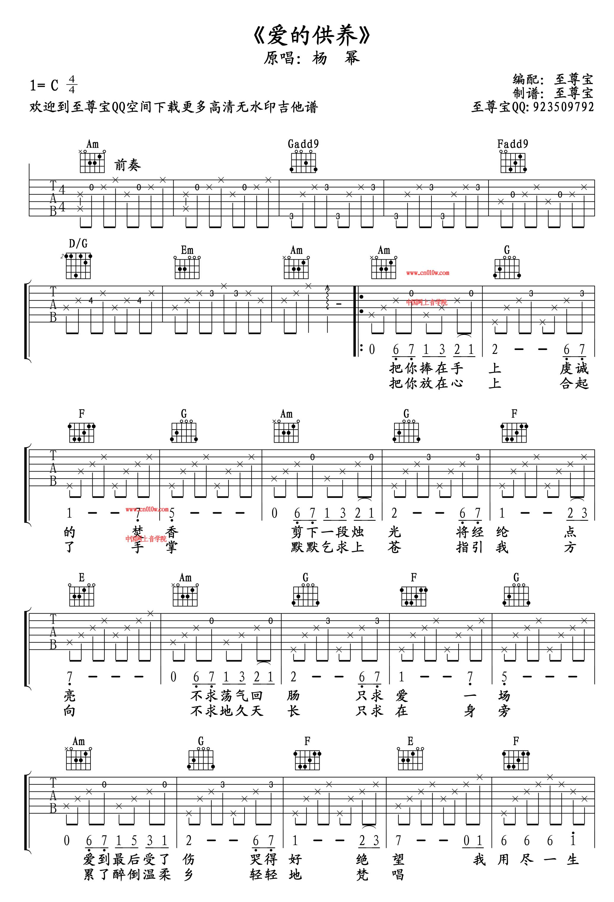 爱的供养吉他曲谱吉他曲谱爱的供养下载&nbsp