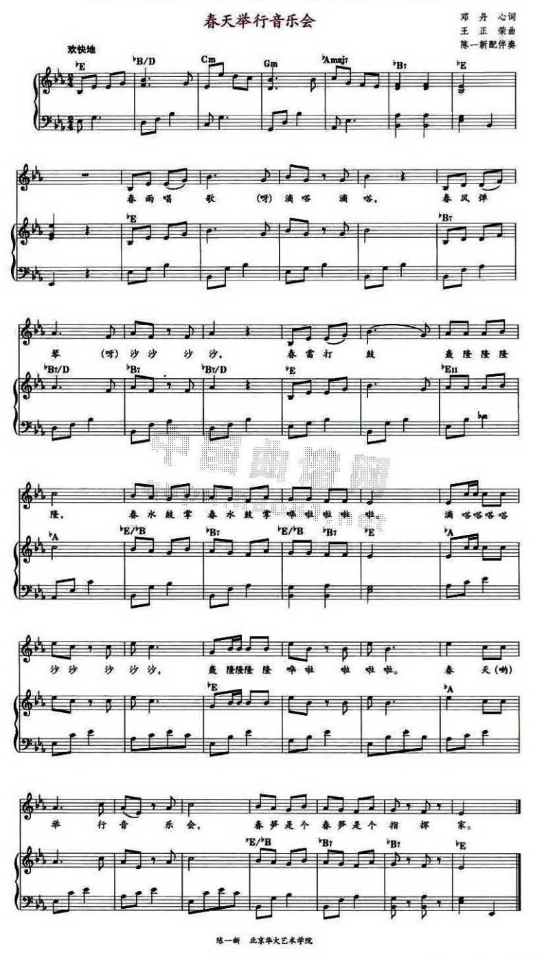 春天举行音乐会歌谱 歌谱春天举行音乐会下载 简谱下载 五线谱下载 曲