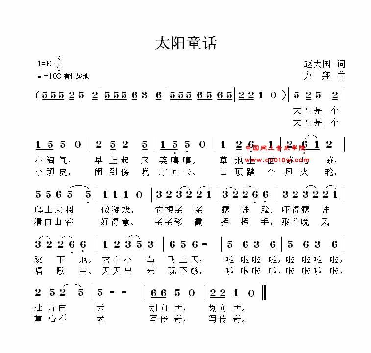 儿歌曲谱 太阳童话下载简谱下载五线谱