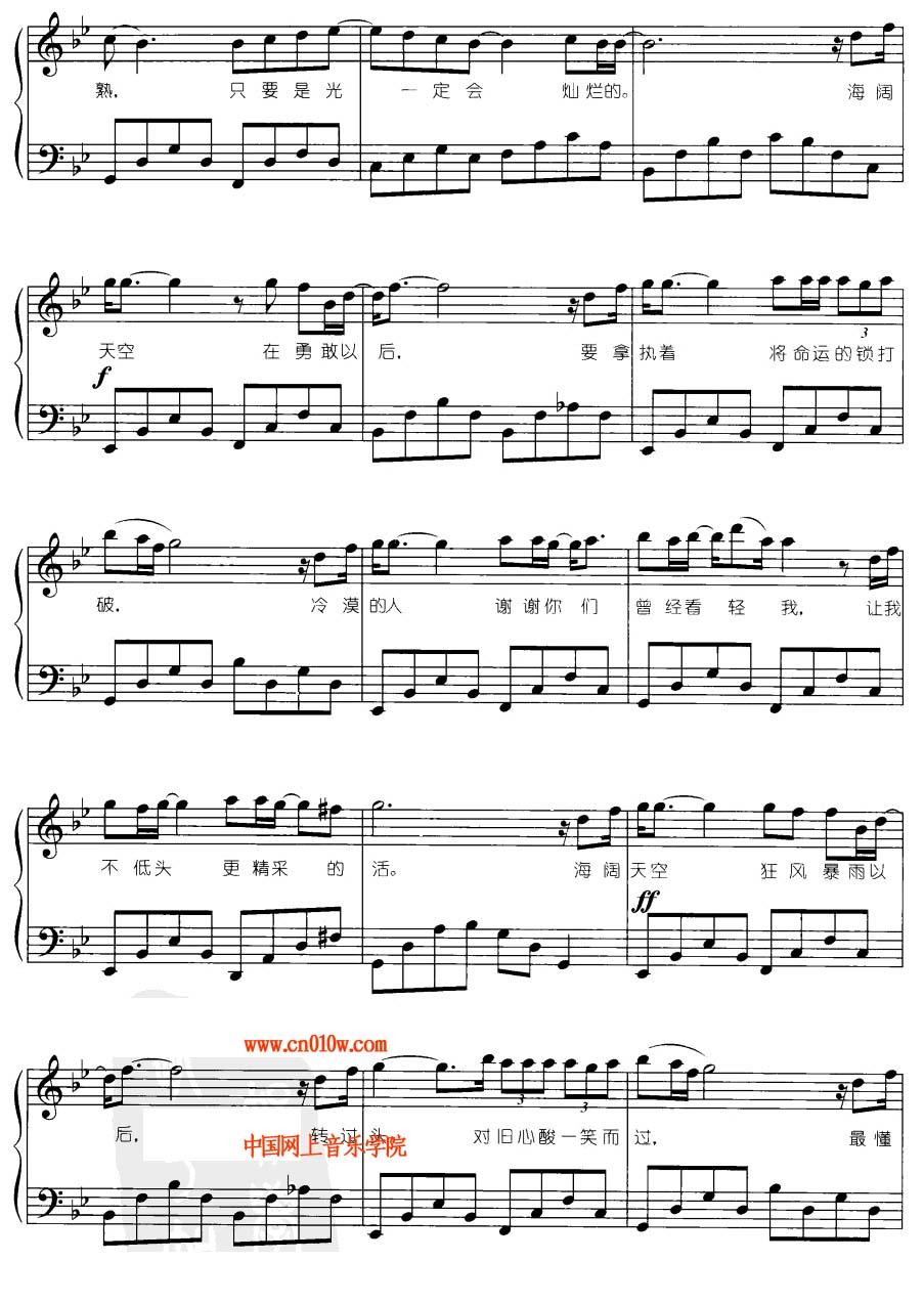 钢琴曲谱海阔天空三