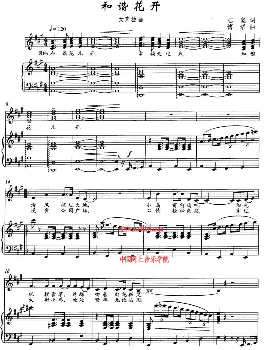勉为其难数字歌谱-钢琴曲谱和谐花开