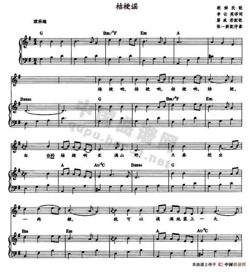 歌词 曲谱-歌谱桔梗谣