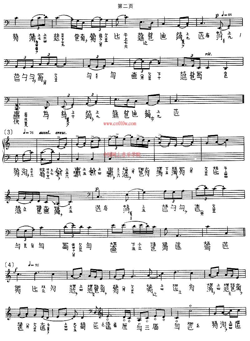 古琴曲谱龙翔操一