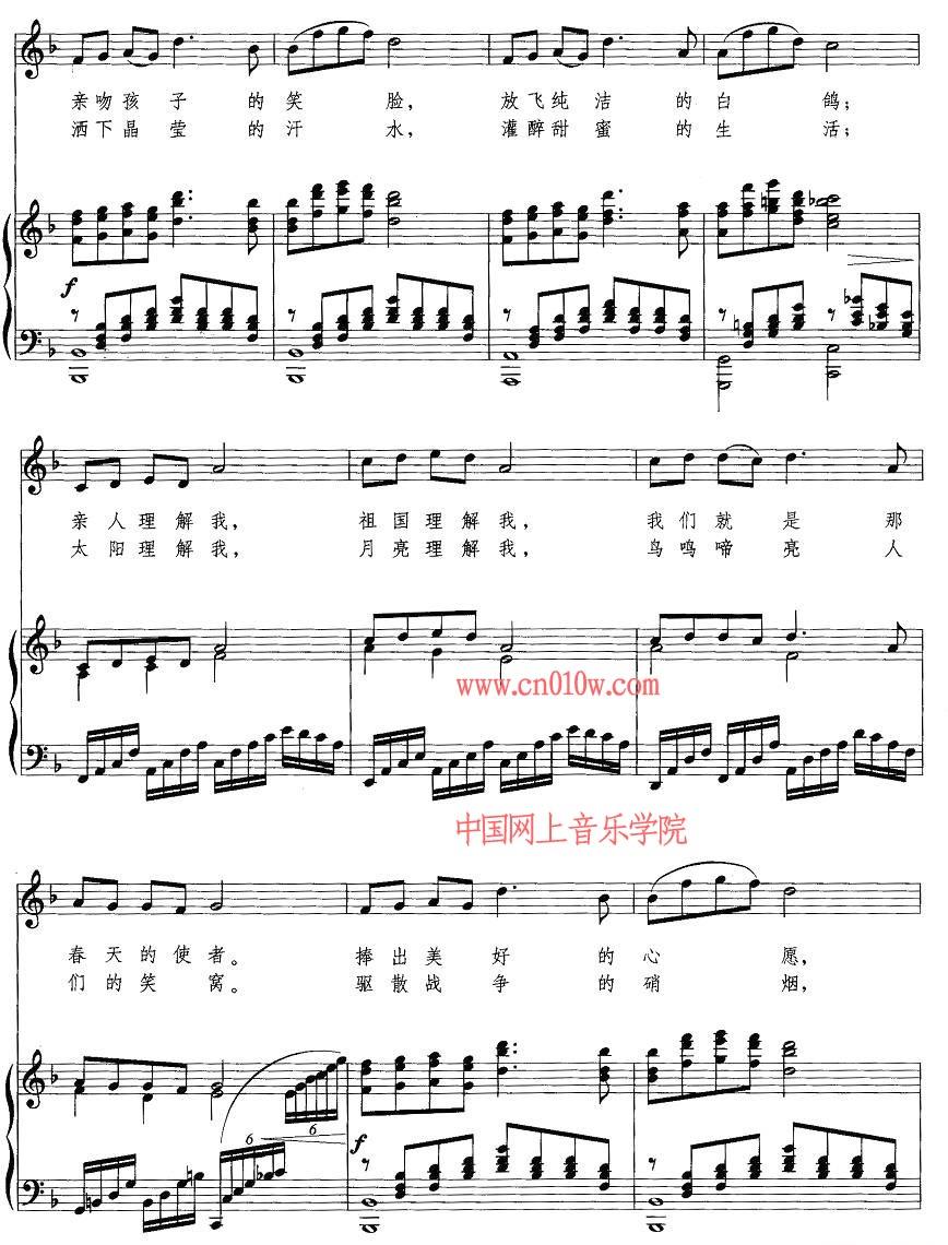 钢琴曲谱绿色的承诺一