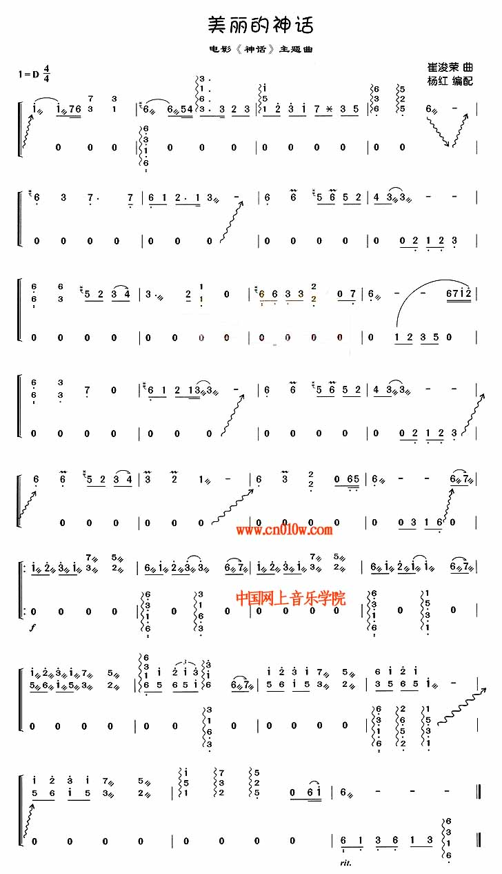 古筝曲谱美丽的神话