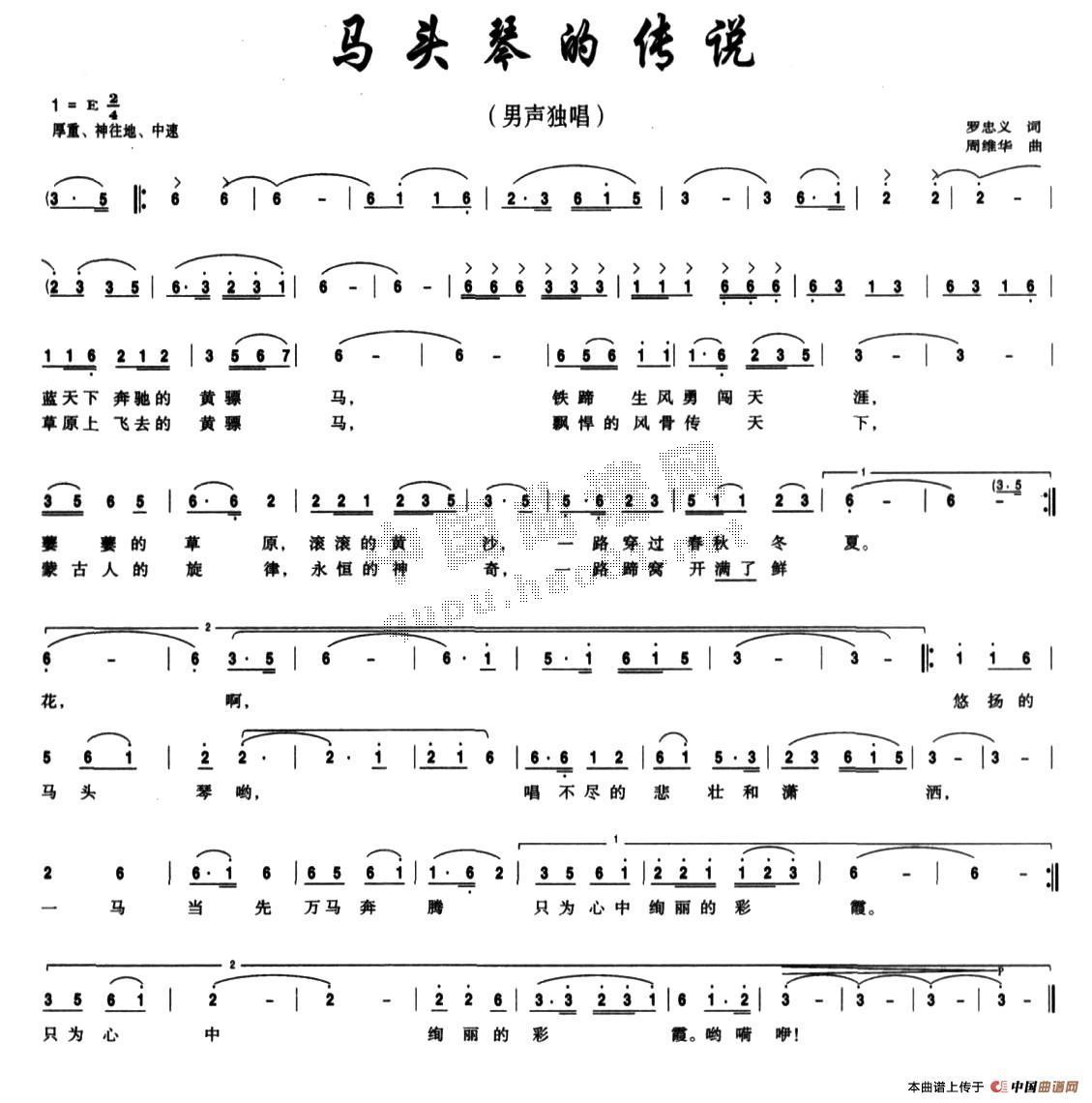民歌曲谱 马头琴的传说民歌曲谱 马头琴的传说下载简谱