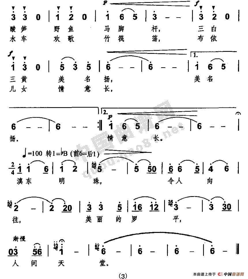民歌曲谱 美丽罗平人间天堂03下载简谱下载五线谱下载&