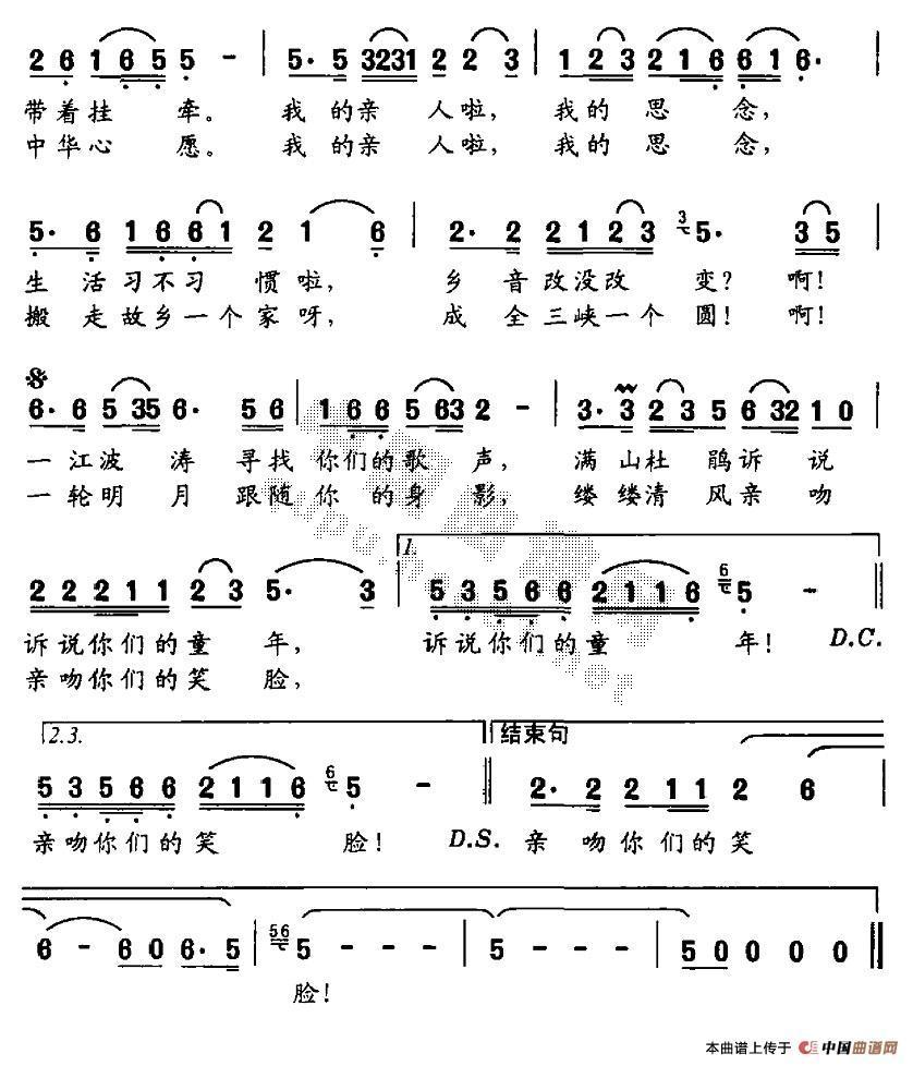 民歌曲谱 三峡的思念02