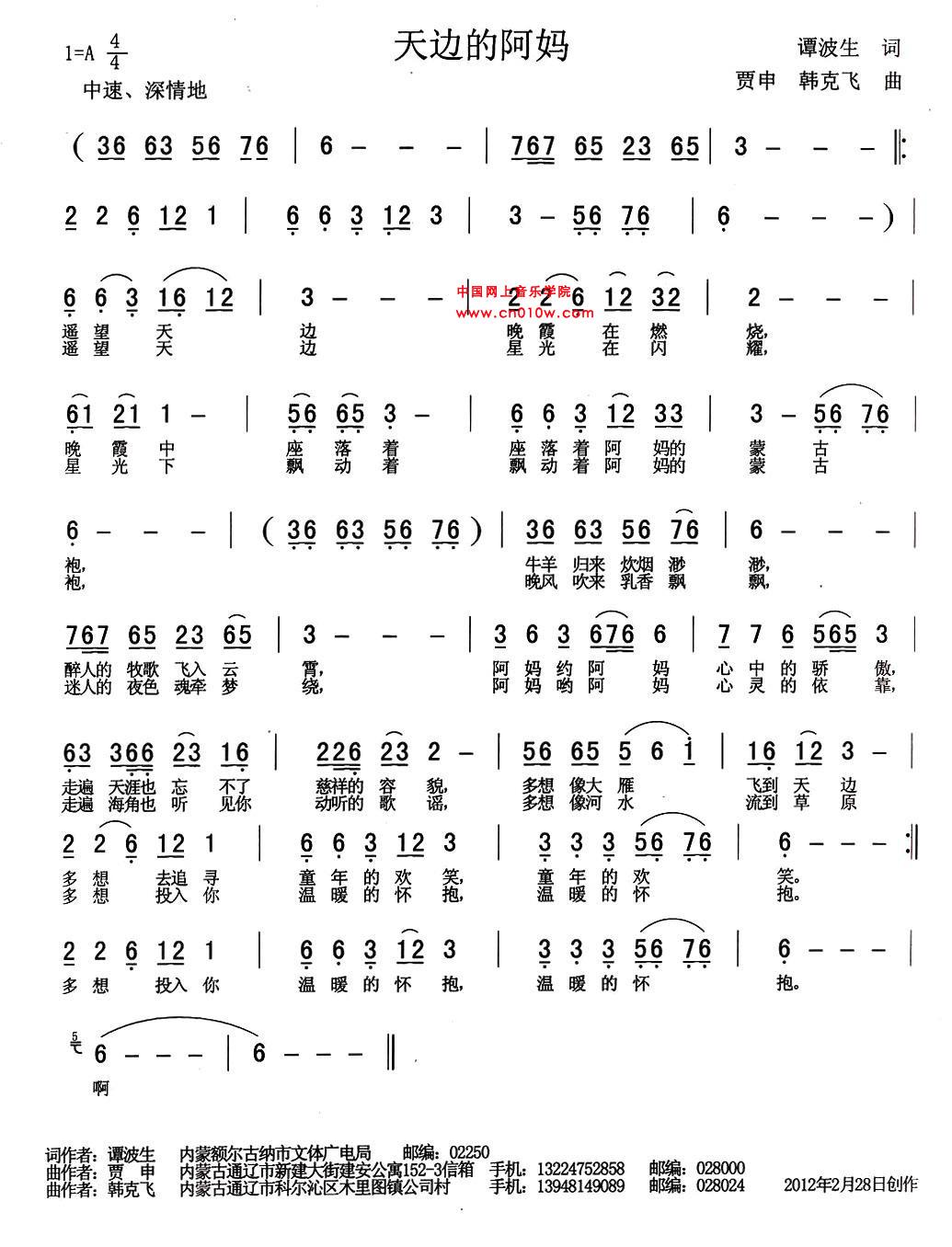 天边歌曲歌谱_天边吉他简谱分享_天边吉他简谱图片下载