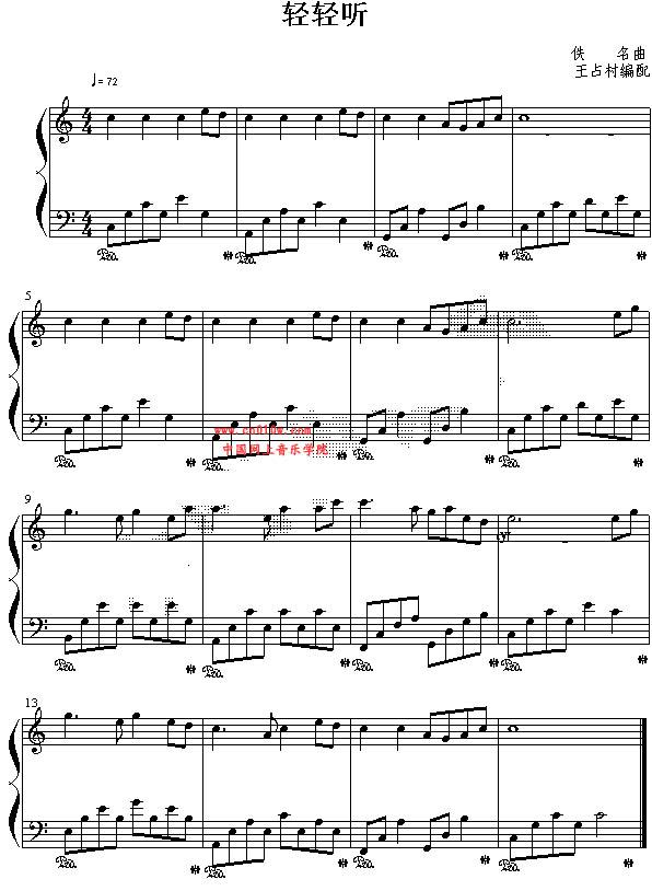 钢琴曲谱轻轻听