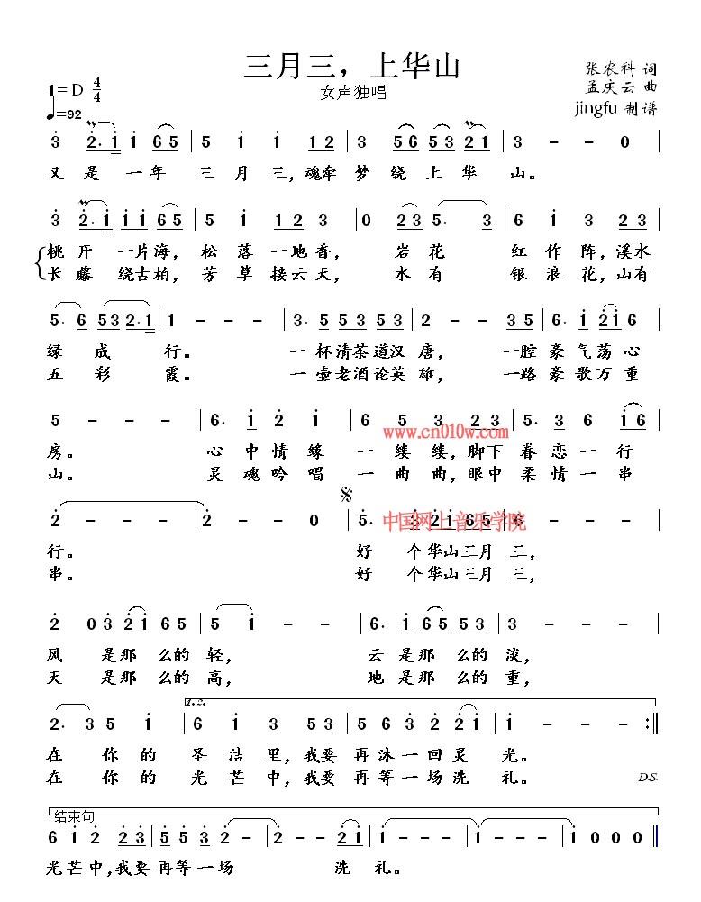 歌谱三月三,上华山