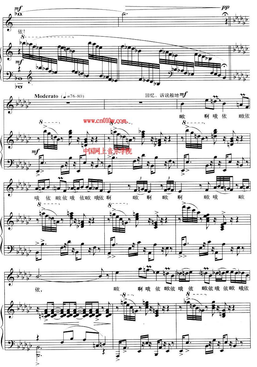 钢琴曲谱山鬼之歌二