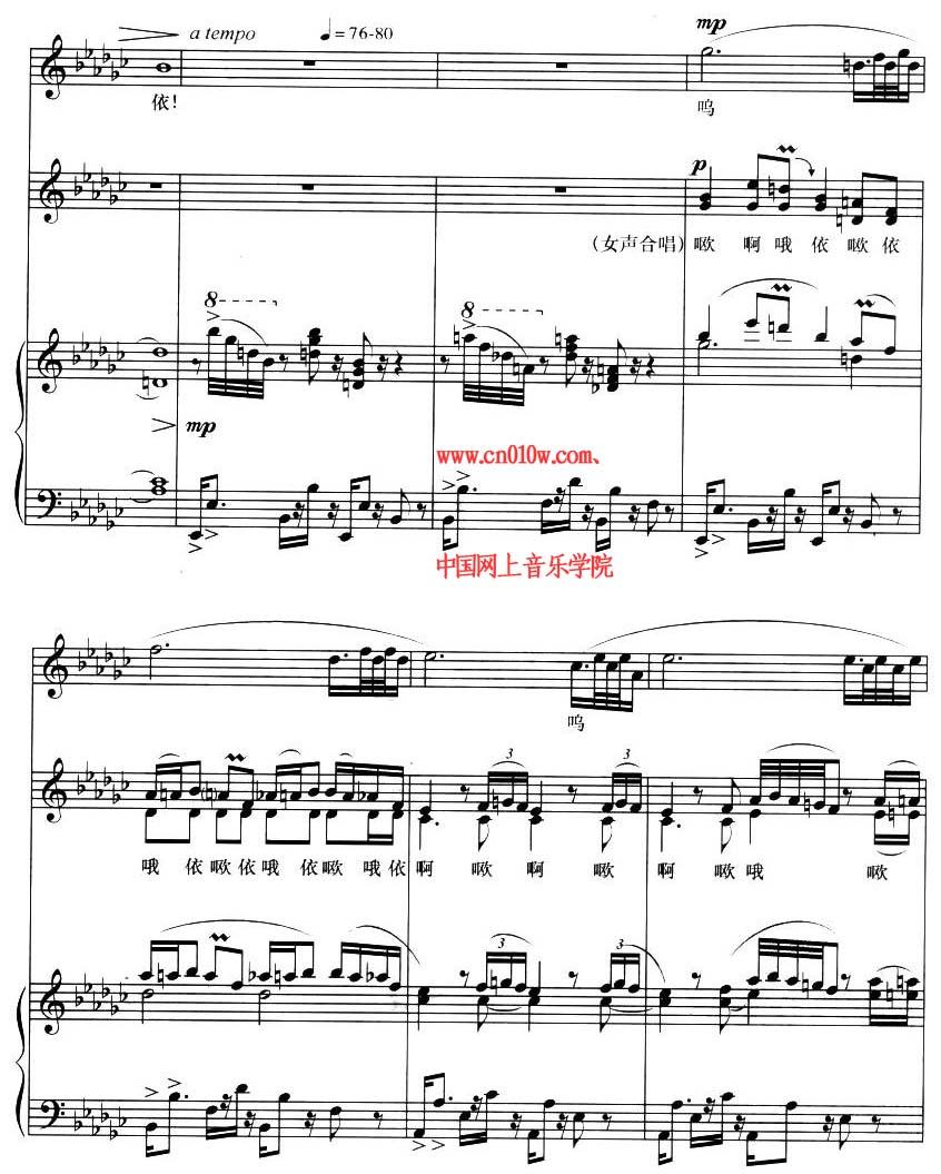钢琴曲谱山鬼之歌五
