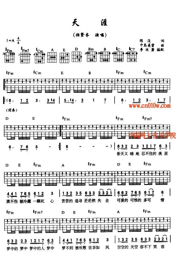 吉他曲谱天涯