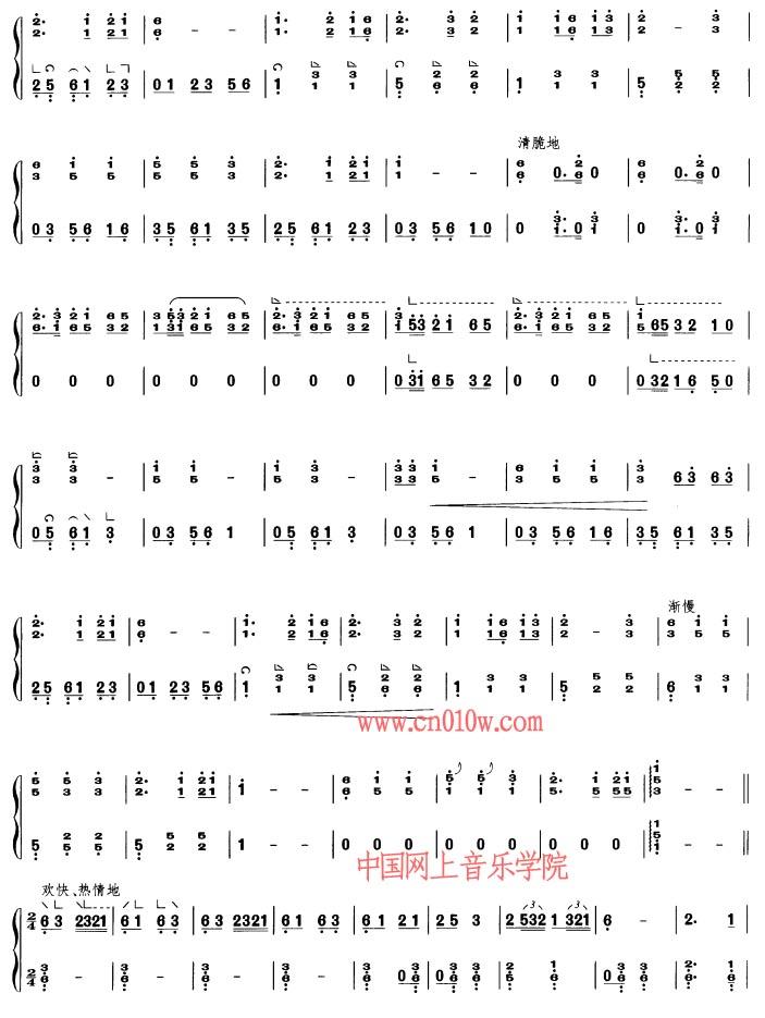 古筝曲谱瑶族舞曲二